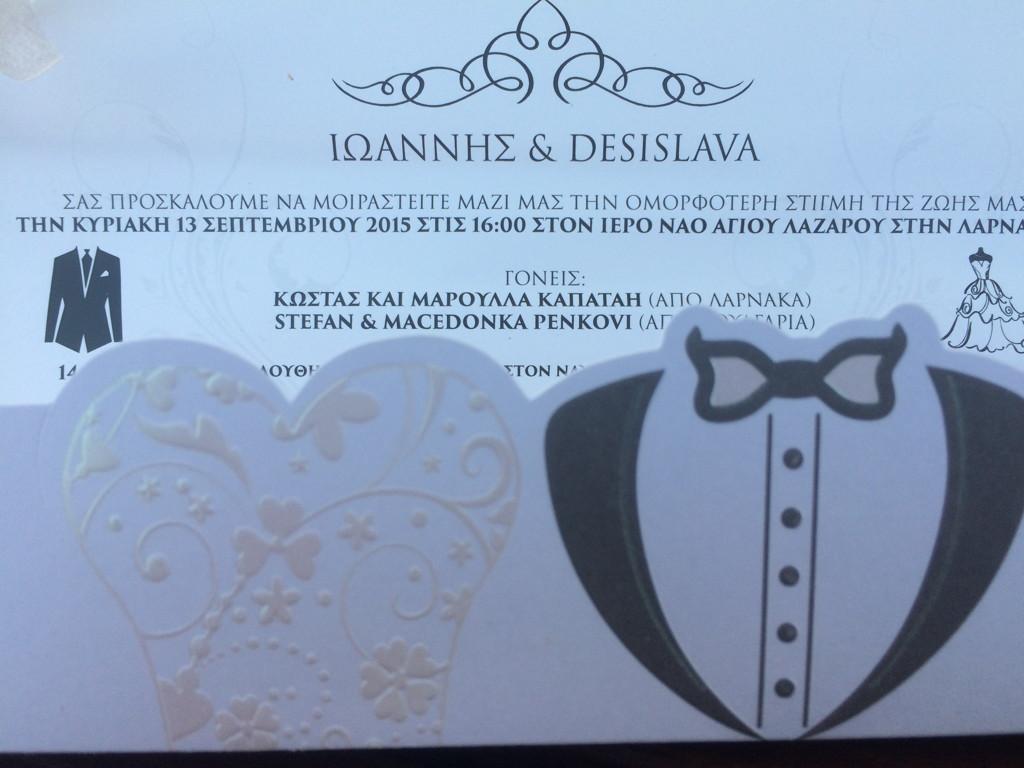 Our First Big Fat Greek Wedding